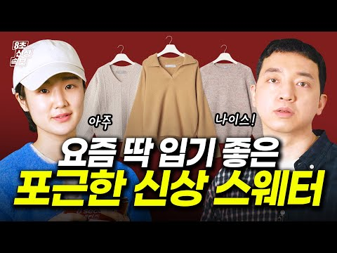 Recommendation from fashion company MD!  Winter with a warm sweater and attractive denim!  [February 1st week 8 seconds breaking news📺]