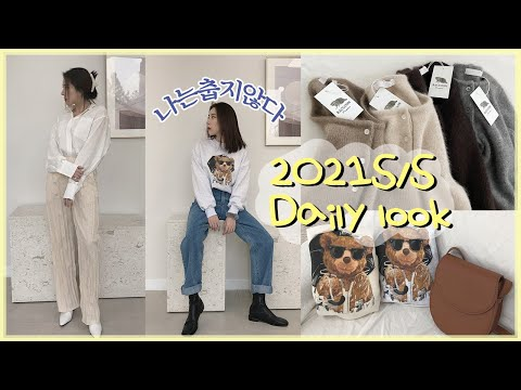Daily Look Shopping Mall Vlog) Spring 2021 Daily Look, Sweatshirt, White Shirt, Cardigan, Jeans