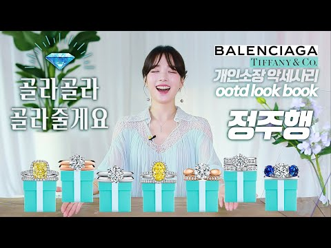 Balenciaga, buy this at Tiffany 🛍 Luxury goods without regrets ❓ Private collection of luxury goods Howl Jeongju