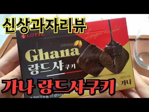 New Confectionery Review / Ghana's lang de sha cookie review / lang de'sha review