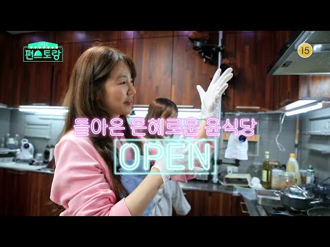 [61th Preview] Hame Apron Seized!  The return of the graceful Yun Restaurant OPEN!  [New release edition restaurant] |  KBS 210101 ㅣ KBS Broadcasting