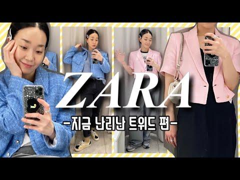 Zara Howl/ZARA Spring New Tweed Jacket Coordination💕/Zara Staff Recommendation/21SS New/Natural Size