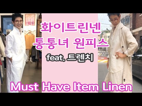 [Fani's Clothing Store Season 2 EP 06] A must-have for fashion.  White linen.  Middle-aged plump dress.  4060 Fashion Must Have Item.  White linen.