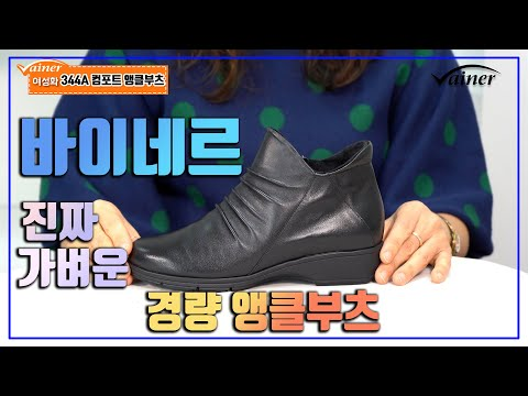 [Viner] 2021新产品344A轻便舒适踝靴