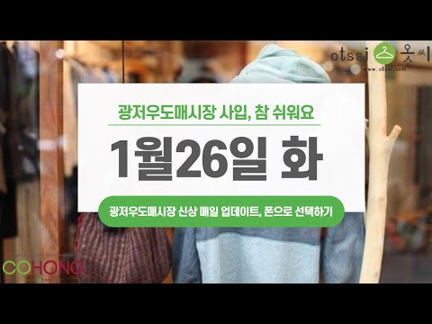 January 26 New 148 cuts New image of women's clothing that can be purchased at Dongdaemun, a shopping mall in Guangzhou, China