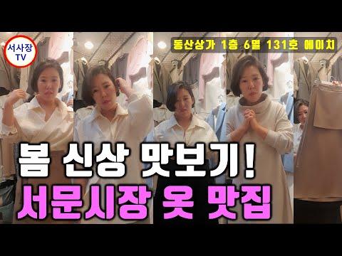 Taste the spring scene!  Seomun Market Clothing Restaurant (Seomun Market Clothing Store) [Seosajang TV]