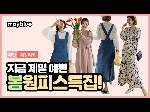 The prettiest spring dress right now │Mayblue's popular spring new │21SS spring coordination │Pretty daily look💕