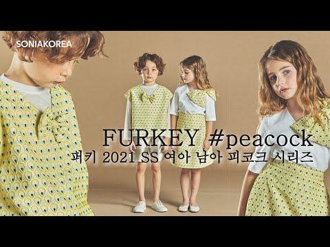 FURKEY 2021SS Special Girls Boys Boys New Preview # павлин / Nothing but the best / Бренд детской одежды FURKEY