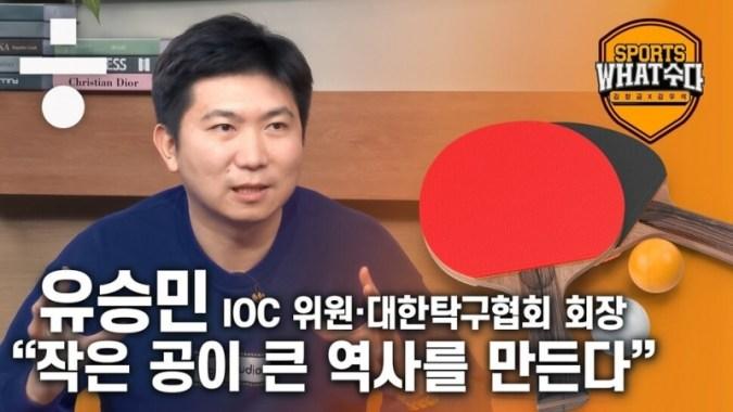 "Seungmin Yoo ""Bola kecil membuat sejarah besar"" [Apa itu olahraga]"