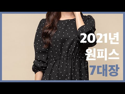 7 recommended rankings for 2021 long dresses
