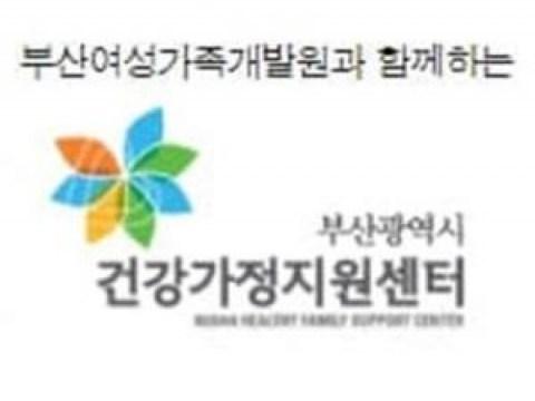 Proyek Dukungan Keluarga Orangtua Tunggal Busan, dukungan untuk pelaksanaan biaya pengasuhan anak dan memberikan informasi yang komprehensif