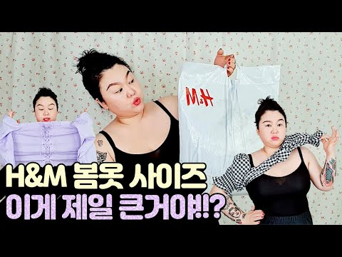 🎀H&M Unboxing🎀 |  Shall we wear spring clothes together?🌼 |  How many spring dresses and spring blouses are the right sizes?🙄