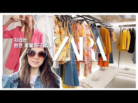[Весна Новый год Zara] Американский магазин Zara полный пример цветника ~    ZARA, апрель, новинка 2021 года