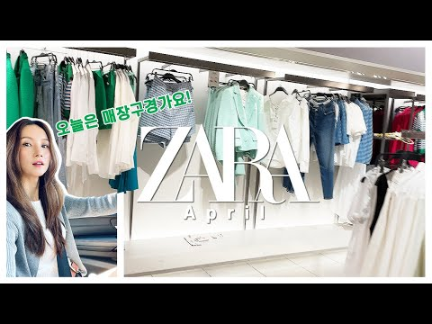 [春季新商品]让我们四月份环顾美国Zara的商店!  (壮举美国家庭主妇Vlog)|  Zara 2021年4月新产品