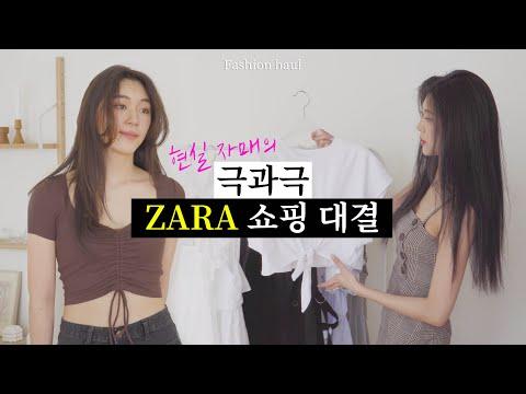 ZARA Шоппинг До 300 $    Противоположный стиль, реальная сестра Зара за покупками воет