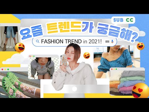 What's going well these days?  I'll show you five 2021 trend items!  feat.  Shopping Method / Shopping Mall Tips / 2021 Trend / Summer Fashion / Fashion YouTuber Hyein Heynee