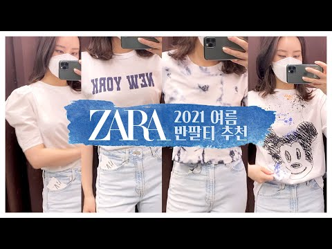 ZARA Howl    2021 Summer new short-sleeved T-shirt recommended [Lonna] Ep09-If you want a different T-shirt other than the usual basic tee