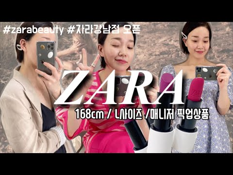 May 2nd week/Zarashinsang/Zaracosmetic launched/Shinsang dress recommended by manager💜/zarabeauty