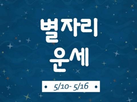 [Card News] 'Constellation Horoscope' untuk minggu kedua Mei 2021