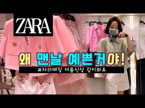 [New store in Zara] Why are you always pretty!  #zara store #look around new summer products #lotte mall resin   ZARA, the statue of Zara [Sisters of Silver Bells]