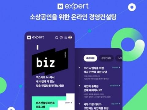 'Kuatlah, satu bos'…  Mengapa Naver terjun ke 'layanan konsultasi manajemen mikro'