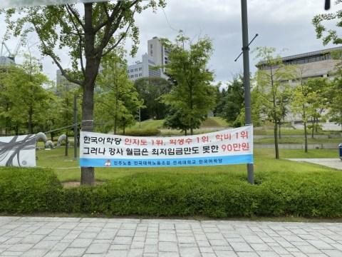 """""""Mengajar bahasa Korea untuk 1 juta won sebulan membuatku merasa lebih bangga daripada bangga"""""""