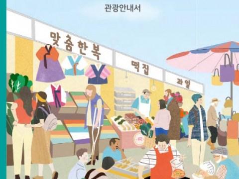 Yayasan Pariwisata Seoul/Seoul, Produksi dan Distribusi Panduan Wisata Pasar Tradisional Seoul
