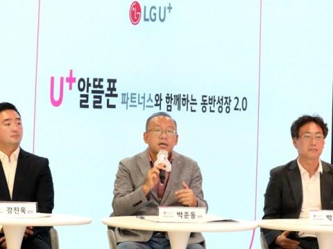 LG U+ memperkuat dukungan untuk pertumbuhan yang saling menguntungkan dengan perusahaan telepon beranggaran kecil dan menengah