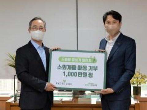 Kyobo Securities Salurkan Donasi Penanggulangan Kelaparan untuk 'Jump Rope Challenge'