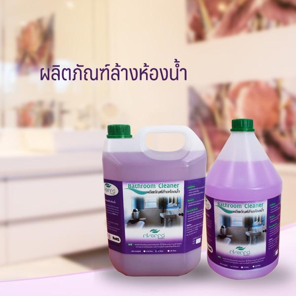 riverra ผลิตภัณฑ์ล้างห้องน้ำ