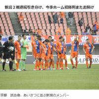 2018J2第3節新潟1-1京都