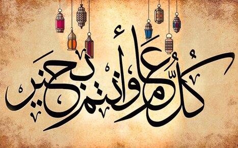 Arabic greeting for Ramadan
