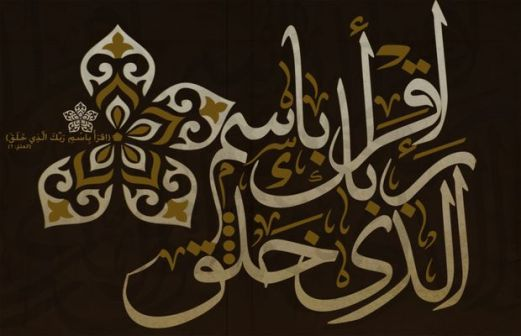 The first Ayah was reveled of Quran