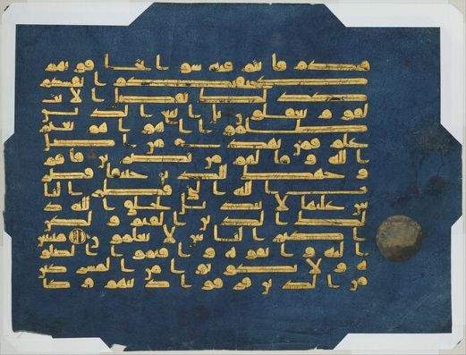 Quranic text before adding dots to it