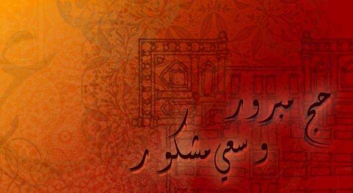 Hajj mabroor wish in Arabic, written in a picture