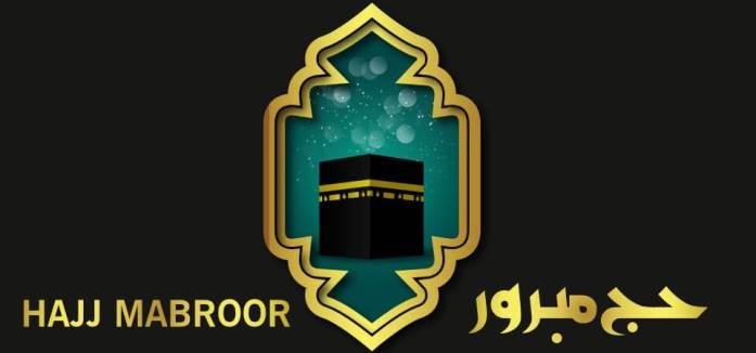 Kaabah with hajj mabroor in english & arabic