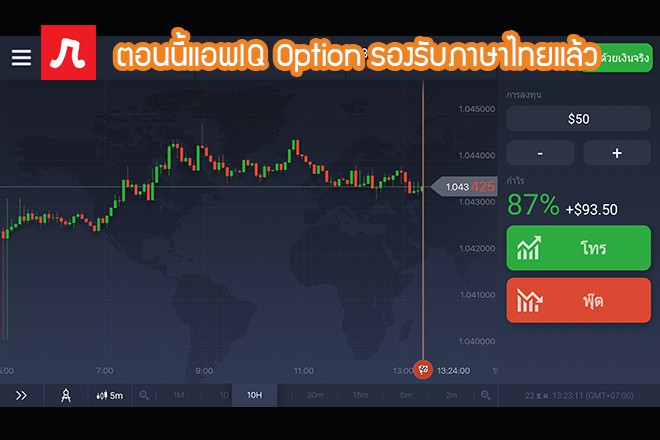 iqoption-thailang.jpg
