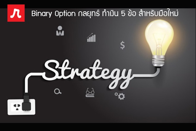 strategy-binary-option.jpg