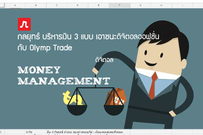 olymp-trade-money-management.png