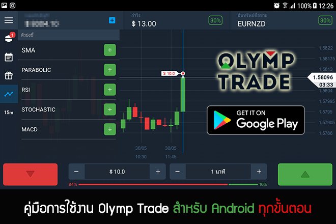 olymptrade-android-feature.png