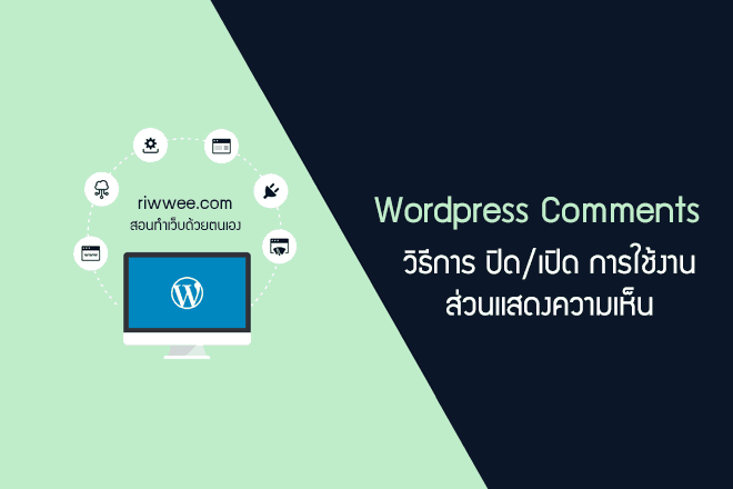 wordpress-comment.png