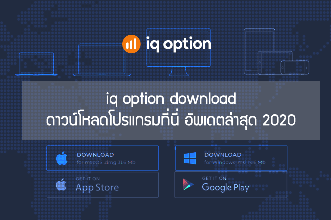 iqoption-download-30-3.png