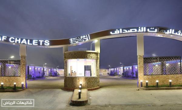 شاليهات الأصداف الرياض حي الرمال مساحات واسعة وحمامات سباحة تناسب جميع الأعمار