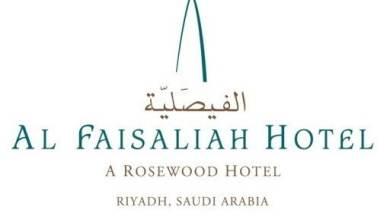 alfaisaliahhotels