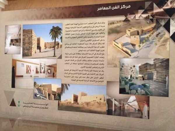 تعريف عن مركز الفن المعاصر أحد مشاريع هيئة العليا لتطوير مدينة الرياض في الدرعية