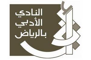 نادي الرياض الأدبي