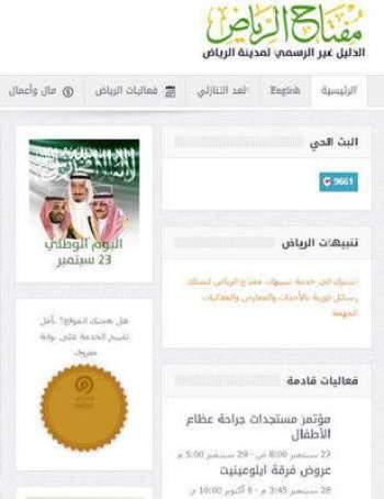 قناة مفتاح الرياض على بيريسكوب