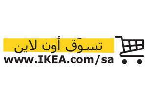 ايكيا السعودية تطلق برنامج للتسوق الإلكتروني