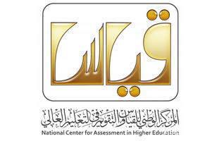 المركز الوطني للقياس والتقويم