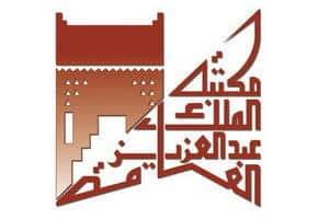 مكتبة الملك عبدالعزيز العامة